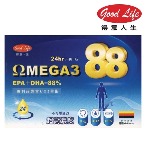 得意人生 德國88%超高濃度Omega-3魚油膠囊 (30粒/盒)