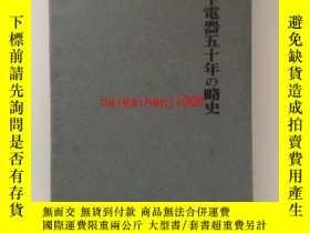 二手書博民逛書店罕見松下電器五十年の略史Y459931 松下電器產業 出版1968