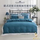 【BEST寢飾】歐式滾邊柔絲棉 兩用被床包組 加大6尺 床包加高35CM 多款任選 台灣製造