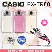 加贈整髮器 CASIO TR80【24H快速出貨】公司貨 送64G卡+原廠皮套+螢幕貼(可代貼) +讀卡機+小腳架