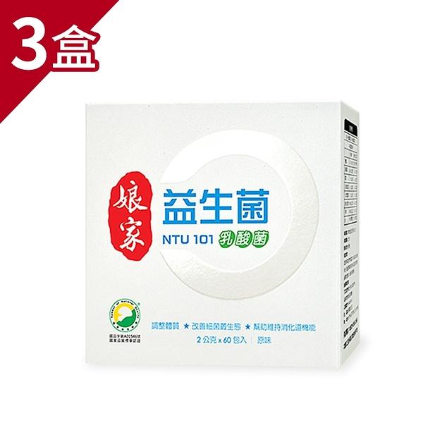 娘家益生菌 乳酸菌 60入x3盒【新高橋藥妝】