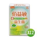 【過敏金鐘罩】常春樂活佰益敏益生菌-12盒組 (60粒/盒)