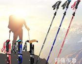 登山杖 釣魚熊輕短折疊登山杖伸縮手杖徒步爬山登山裝備多功能拐杖棍戶外 igo阿薩布魯