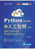 Python程式設計與人工智慧入門 使用DJI Tello和Microsoft