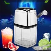 方款手搖碎冰機商用家用刨冰機便捷手動碎冰器碎顆粒工具創意家居 PA6111『男人範』