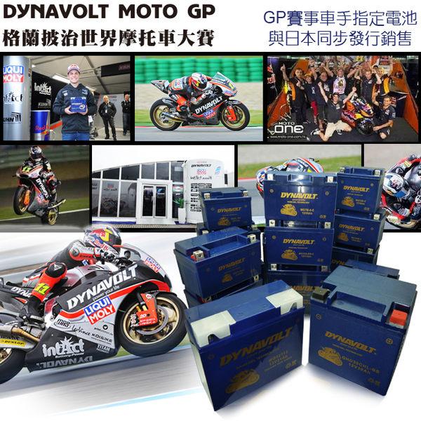 【MotoGP】DYNAVOLT藍騎士/MG14-BS-C膠體電池/機車電瓶