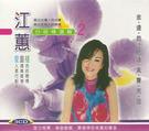 江蕙 台語精選輯2 CD 3片裝 (音樂...