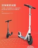 成人滑板車兩輪可折疊二輪城市上班代步工具校園鋁合金大輪代步車YXS 夢娜麗莎