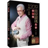 蔡上機2019招財開運天書(2019大開運,12生肖六大運程)