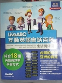 【書寶二手書T5/語言學習_QFE】LIVEABC互動英語會話百科-生活與休閒_LIVEABC互動英語教學集團編輯群