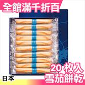 日本 YOKU MOKU 雪茄(葉卷)蛋捲 餅乾 盒裝20入 伴手禮 甜點 零食【小福部屋】