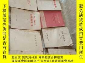 二手書博民逛書店罕見學習參考材料等Y245701
