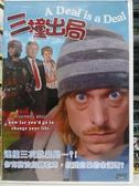 挖寶二手片-K14-072-正版DVD*電影【三撞出局】-你有辦法扭轉乾坤,改變自己的命運嗎