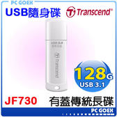 創見 JetFlash JF730 128GB / 128G USB3.0 Transcend 隨身碟☆pcgoex軒揚☆