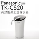 【滿額贈】【Panasonic 國際牌】...