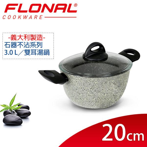【義大利Flonal】石器系列不沾洛基雙耳湯鍋20cm/3.0L附Pyrex玻璃鍋蓋