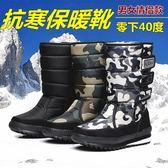 雪靴   冬季雪地靴加厚加絨保暖棉靴防水防滑大棉鞋情侶女靴