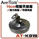 AnyTalk AT-K819 無線電 對講機 10CM 吸盤天線座 強力吸盤 可調角度 車用