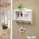 創意置物架墻上免打孔掛鉤玄關擺件裝飾壁掛門口鑰匙盒收納整理箱 夏季狂歡