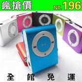 插卡MP3隨身聽學生隨身聽小巧迷你可愛卡通跑步MP3英語音樂運動播放器 狂歡再續 最后一天