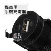 【飛兒】方便實用 C822 機車單USB車充座附固定架 附防水蓋 1A 充電 手機 不怕下雨 車充