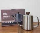 CUG 細口手沖壺350ml 附水位線 咖啡手沖壺 細口壺 咖啡壺