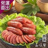 正味馨 正味馨 紅麴紹興香腸(原味)4包 (600g/包) 600g/包【免運直出】