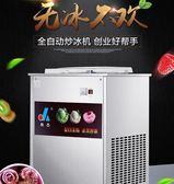 炒冰機全自動商用單鍋炒沙冰炒酸奶炒冰粥機炒冰淇淋LJZ200-1igo 自由角落