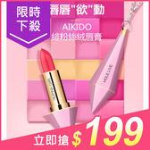 KIDO 奇朵 鑽石絲絨造型唇膏(3.8g) 5款可選【小三美日】原價$279