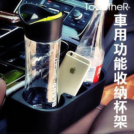 ToGetheR+【CAR01】百搭時尚款 飲料架 置物架 車用功能收納杯架(二色)