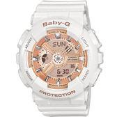 CASIO Baby-G 前衛率性休閒運動腕錶(白玫瑰金)
