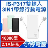 【3期零利率】全新 IS-P317 雙輸入3IN1帶線行動電源 10000型 多孔USB輸出 Lightning