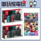 【送方向盤】 任天堂NS主機主機+瑪莉歐賽車8 中文版 台灣公司貨 Nintendo Switch