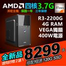 【8299元】最新AMD R3-2200...