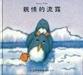 二手書博民逛書店 《親情的流露》 R2Y ISBN:9576493323│啟思編輯部編輯