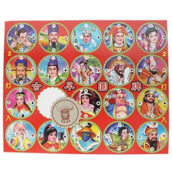 ㄤ阿魒 尪仔標 翁仔標 古早圓牌/一包24大張入(一張20片)共480片入(定10) 台灣童玩 古早童玩紙牌