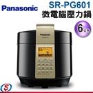 【信源】)6公升【Panasonic 國際牌】微電腦壓力鍋 SR-PG601/SRPG601