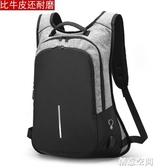 尼龍雙肩包男士大容量旅行包休閑商務時尚大學生書包女電腦背包新 創意空間