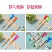 兒童筷子訓練筷 實木 防滑 矯正 小孩學習筷寶寶練習筷勺套裝 萊爾富免運
