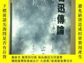 二手書博民逛書店罕見魯迅傳論Y23984 陳越 海南出版社 出版2000