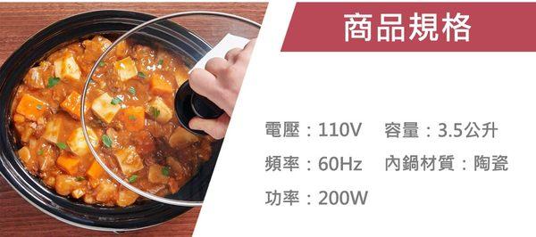 山多力 3.5L養生陶瓷慢燉電鍋 SL-EC3528