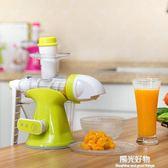 榨汁機手動迷你家用多功能兒童學生手搖橙汁水果原汁機果汁語 igo陽光好物