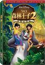 迪士尼動畫系列限期特賣 森林王子2 DVD (音樂影片購)