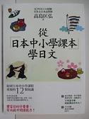 【書寶二手書T7/語言學習_DI5】從日本中小學課本學日文_高島匡弘