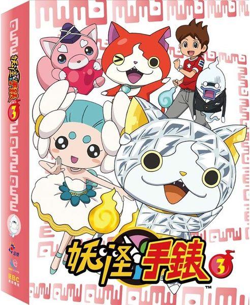 妖怪手錶3 DVD (音樂影片購)