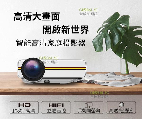 YG400 迷你投影機 可投120吋 支援1080P HDMI VGA輸出 玩遊戲 看電影 電視