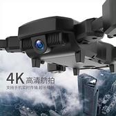 空拍機 自動跟拍神器空拍機 高清 專業遙控飛機直升機可拍照帶攝像頭跟拍【快速出貨八折下殺】