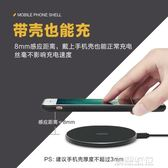 無線充電器 蘋果x/iphone8/8plus三星s8小米MIUI快充手機通用 創想數位