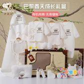 新生兒禮盒0-3個月嬰兒衣服棉質套裝春秋冬季初生剛出生寶寶用品 XW