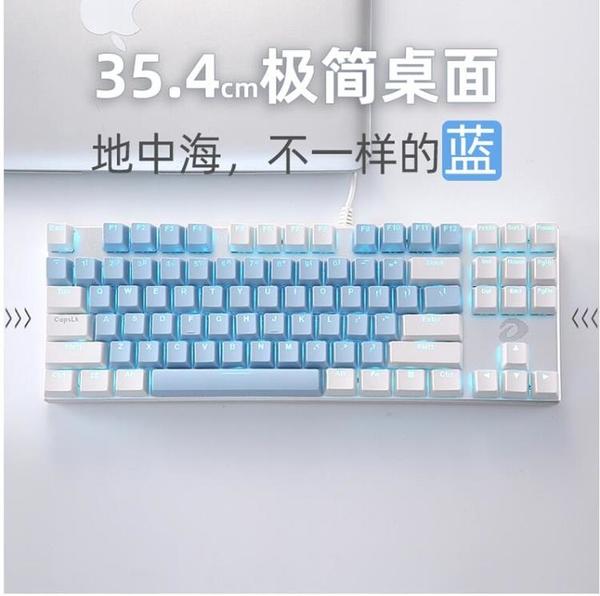 吃雞神器 藍白地中海小機械鍵盤茶軸ek815女生87鍵電競 科炫數位